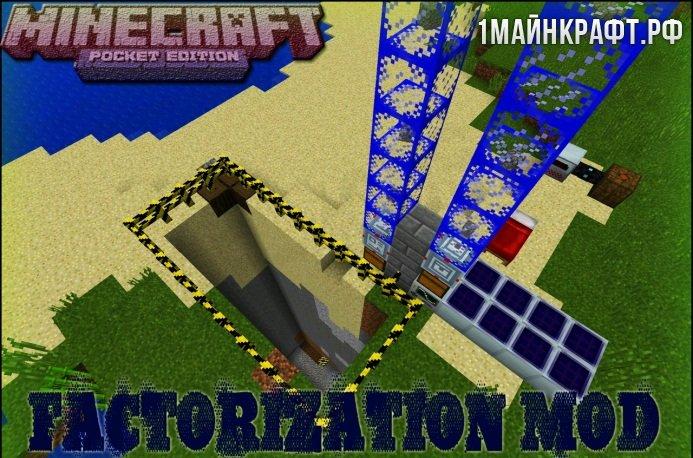 скачать мод factorization для minecraft pe