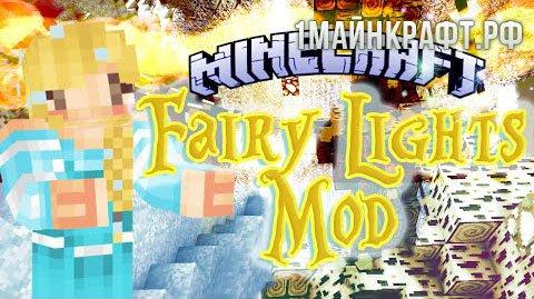 Мод на гирлянды для майнкрафт 1.7.10 - Fairy Lights
