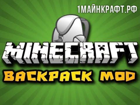 Backpacks для майнкрафт 1.8.8 - мод на рюкзаки