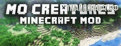 Mo Creatures для майнкрафт 1.8.8 - мод на новых мобов
