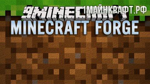 Minecraft Forge [1.12.2] [1.11.2] [1.10.2] [1.7.10] - Моды ...
