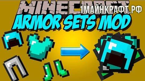 Armor Sets мод для майнкрафт 1.7.10