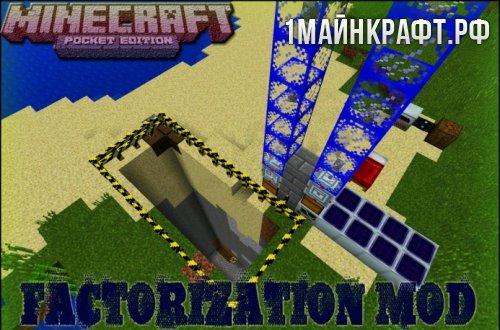 Factorization для майнкрафт пе 0.13.0