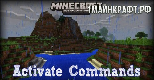 Activate Commands для майнкрафт пе 0.12.1