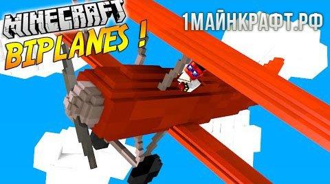 Мод майнкрафт 1.7.10 на самолёты - Biplanes