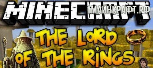 Мод Властелин колец майнкрафт 1.7.10 - The Lord of the Rings