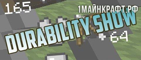 Мод Durability Show для майнкрафт 1.8.9