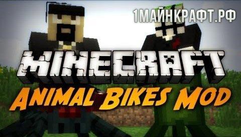 Animal Bikes Mod для майнкрафт 1.8.8