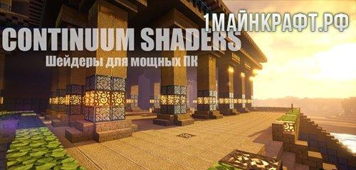 ContinuumShader - шейдеры для майнкрафт 1.8.9