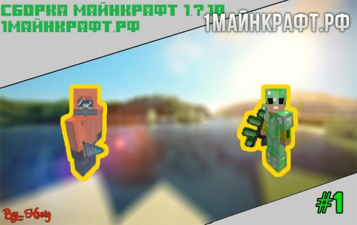 minecraft 1.7.10 с модами (100 модов)