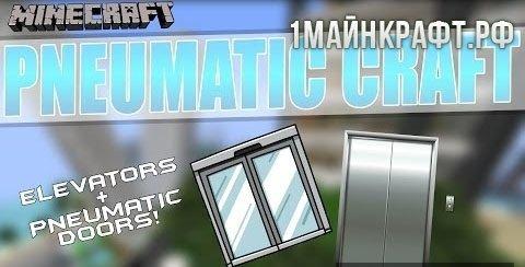 PneumaticCraft для майнкрафт 1.7.10 - мод на лифт, автоматические двери и т.д.