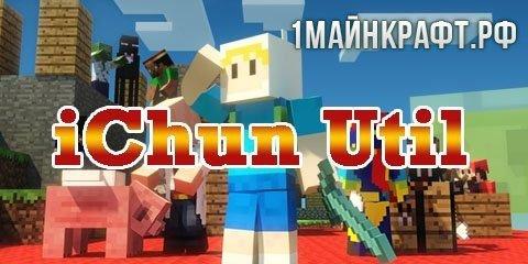 iChun Util для minecraft 1.8