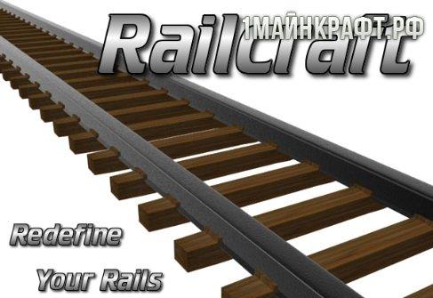Мод Railcraft для майнкрафт 1.7.10