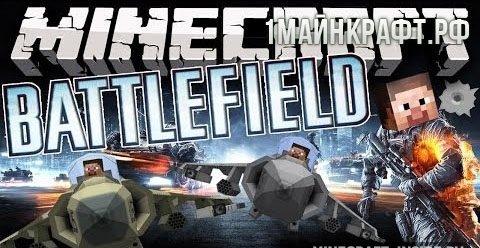 Мод Battlefield для майнкрафт 1.7.10