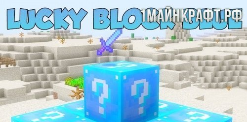 Мод Lucky Block Blue для майнкрафт 1.7.10
