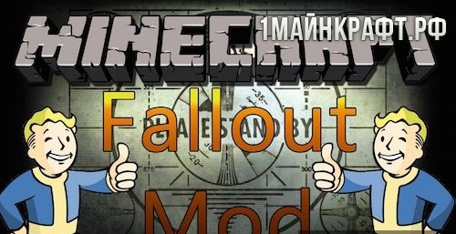 The Fallout мод для minecraft 1.7.10