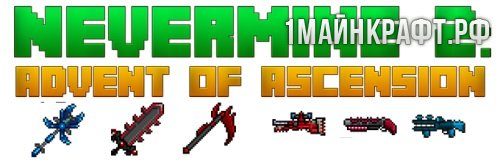 Nevermine 2 – Advent of Ascension для minecraft 1.7.10