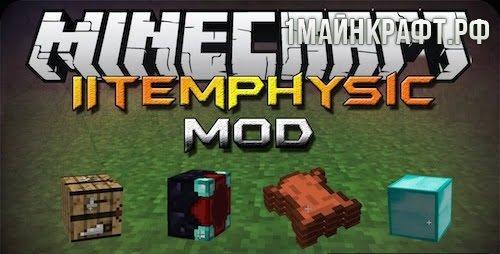 Мод ItemPhysic для майнкрафт 1.7.10