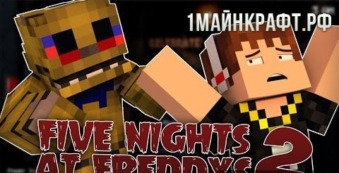 Five Nights At Freddy's 2 мод для minecraft 1.7.10