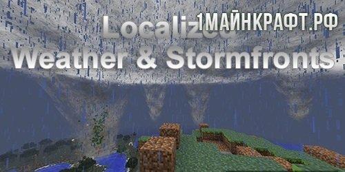 Мод на торнадо для майнкрафт 1.7.10 - Localized Weather & Stormfronts