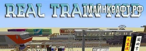 Мод Real Train для майнкрафт 1.7.10 - реалистичная железная дорога