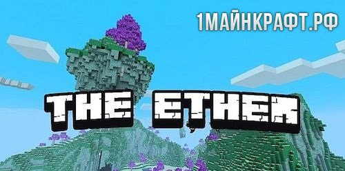 The Ether для minecraft 1.7.10 - мод на рай