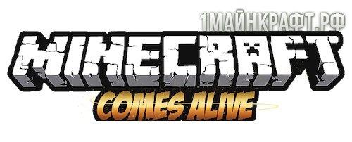 Мод Minecraft Comes Alive для minecraft 1.8.9