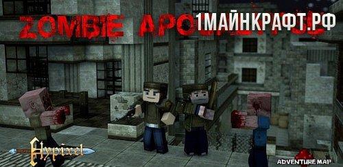 Карта Zombie Apocalypse для майнкрафт 1.8 - карта зомби апокалипсис