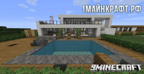 Карта Modern House для minecraft 1.7.10