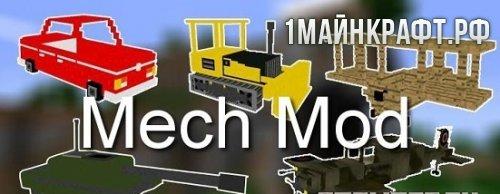 Мод на машины, самолёты, танки для майнкрафт пе 0.14.0 - Mech Mod