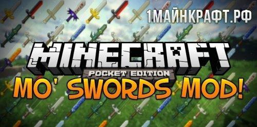Мод More Swords для майнкрафт пе 0.14.0 - новые мечи
