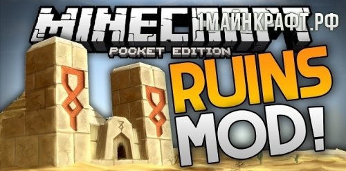 Ruins для майнкрафт пе 0.14.0 - мод на руины