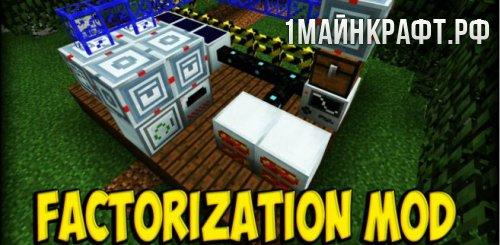 Мод Factorization для майнкрафт пе 0.13.1