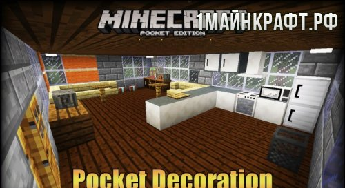 Мод Pocket Decoration для майнкрафт пе 0.13.1