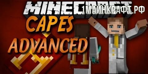 Advanced Capes для майнкрафт 1.8.9 - мод на плащи