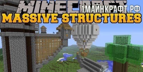 ��� Instant Massive Structures ��� ��������� 1.7.10