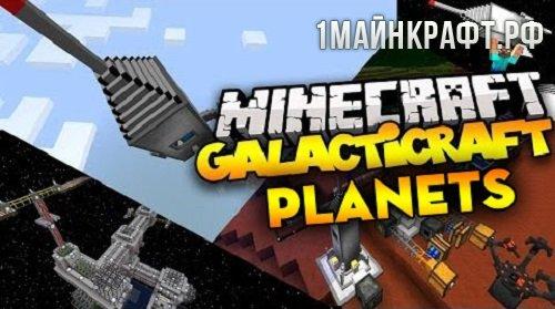 Планеты для Galacticraft майнкрафт 1.7.10