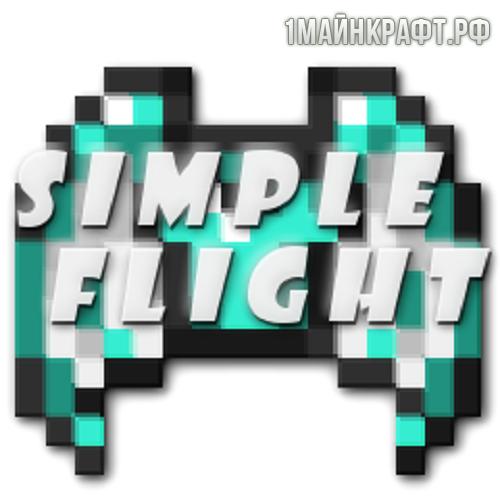 Simple Flight для майнкрафт 1.7.10 - мод на крылья