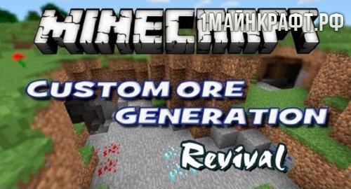Мод Custom Ore Generation Revival для майнкрафт 1.7.10