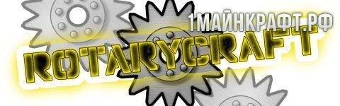 Мод RotaryCraft для майнкрафт 1.7.10