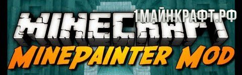 Мод Mine Painter для майнкрафт 1.7.10