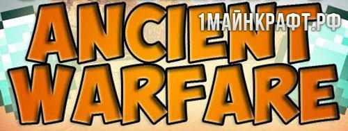 Мод Ancient Warfare для майнкрафт 1.6.4