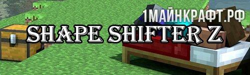 Мод Shape Shifter Z для майнкрафт 1.7.10