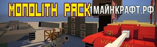 Мод Flan's Monolith Pack для майнкрафт 1.7.10
