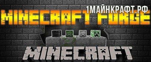 Minecraft Forge для майнкрафт 1.9 - фордж
