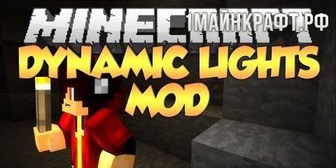 Мод Dynamic Lights для майнкрафт 1.9 - динамичное освещение