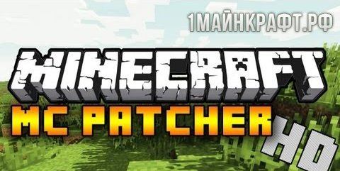 MCPatcher HD для майнкрафт 1.9