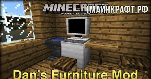 Мод Dan's Furniture для майнкрафт пе 0.13.1