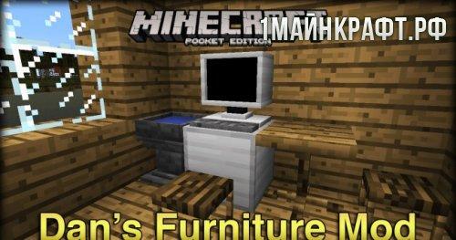 Мод Dan's Furniture для майнкрафт пе 0.13.1