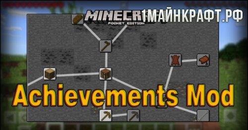 Мод Achievements для майнкрафт пе 0.13.1